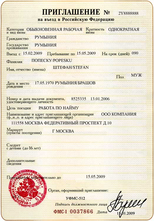 Samples Of Russian Business And Work Visa Invitation